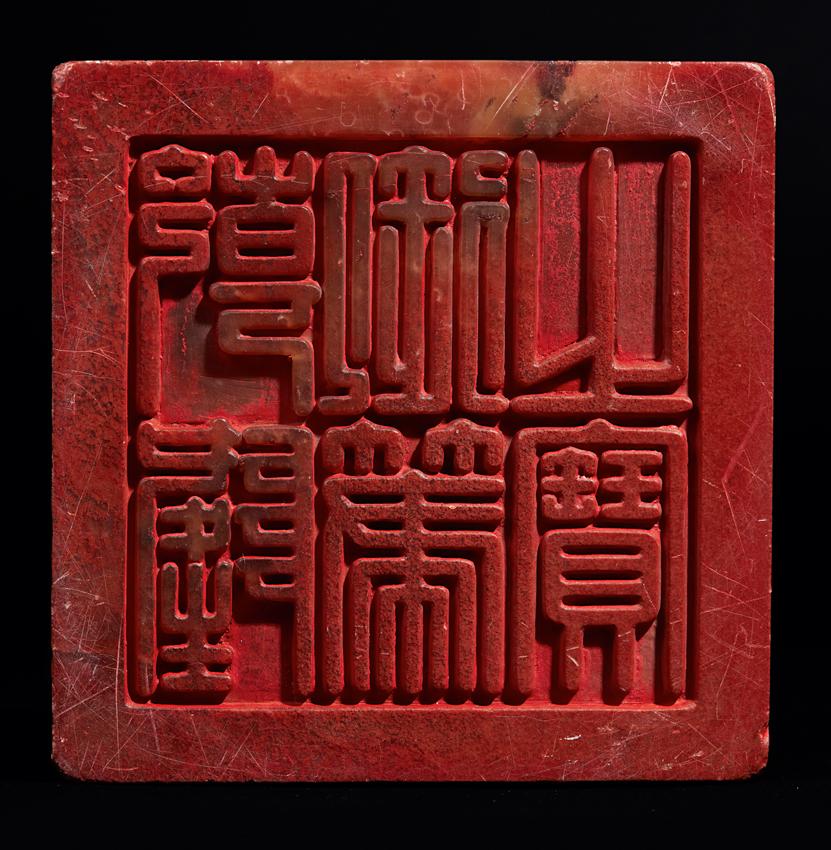 [Obrazek: qianlong-emperor-seal-base-2272nedi-21-12-16.jpg]